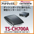 【TS-CH700A】【パイオニア カロッツェリア】2ウェイパワードAVセンタースピーカー