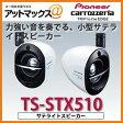 TS-STX510 カロッツェリア パイオニア サテライトスピーカー TS-STX510