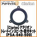 【clarion クラリオン】日産車用17cm / 16cm用トレードインスピーカー取付キット【PSA-040-500】