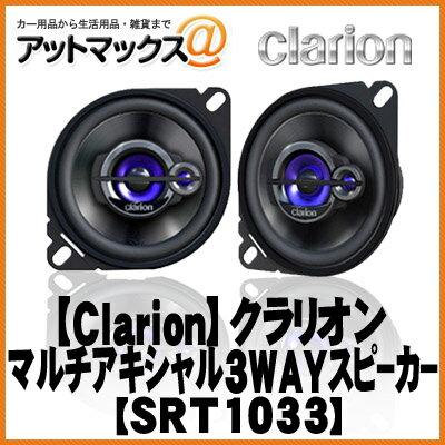 【clarion クラリオン】カースピーカー10cmマルチアキシャル3WAYスピーカー2本…...:ainekusu:10012952