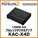 KENWOOD フルレンジデジタルアンプ 1200W 4ch KAC-X4D{KAC-X4D[905]}