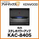 KENWOOD 4ch ステレオパワーアンプ KAC-8405{KAC-8405[905]}