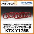 ショッピングビッツ ALPINE トヨタ車用[5] エスティマ/ヴィッツ(17cm対応) インナーバッフルボード KTX-Y175B