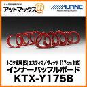 【ALPINE アルパイン】トヨタ車用[5] エスティマ/ヴィッツ(17cm対応) インナーバッフルボード KTX-Y175B
