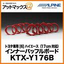KTX-Y176B ALPINE アルパイン トヨタ車用[6]ハイエース(17cm対応) インナーバッフルボード