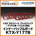 ALPINE トヨタ アルファード・ヴェルファイア・プリウス用 (17cm対応) インナーバッフルボード KTX-Y177B