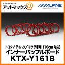 【アルパイン ALPINE】 トヨタ/ダイハツ/マツダ車用 (16cm対応) インナーバッフルボード 【KTX-Y161B】