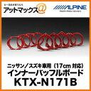 ALPINE ニッサン/スズキ車用(17cm対応) インナーバッフルボード KTX-N171B