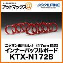 【アルパイン ALPINE】ニッサン車用セレナ(17cm対応) インナーバッフルボード 【KTX-N172B】