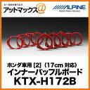 アルパイン ALPINE ホンダ車用[2](17cm対応) インナーバッフルボード 【KTX-H172B】