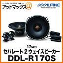 【アルパイン ALPINE】 セパレート2ウェイスピーカー 17cm 【DDL-R170S】