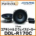 アルパイン コアキシャル2ウェイスピーカー 17cm DDL-R170C
