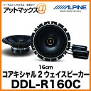 【アルパイン ALPINE】カースピーカーコアキシャル2ウェイスピーカー 16cm【DDL-R160C】