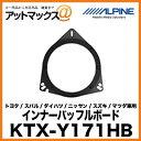 アルパイン ALPINE インナーバッフルボード トヨタ/スバル/ダイハツ/ニッサン/スズキ/マツダ車用 KTX-Y171HB