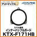 アルパイン ALPINE インナーバッフルボード スバル車用 KTX-F171HB