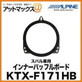 【カードOK!!】 アルパイン ALPINE インナーバッフルボード スバル車用 KTX-F171HB