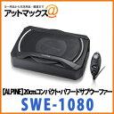 【ALPINE アルパイン】【SWE-1080】20cmコンパクト・パワードサブウーファー(アンプ内蔵)160Wアンプ内蔵 SWE-1200後継