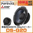 DS-G20 三菱電機 2Wayスピーカー 2ウェイスピーカーDIATONE ダイヤトーン 振動板素材NCV