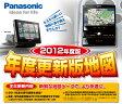 CA-HDL123D/Panasonic/パナソニック2012年度版 HDDナビ全国地図データ更新キットCA-HDL123D