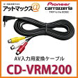 CD-VRM200 パイオニア カロッツェリア AV入力用変換ケーブルCD-VRM200