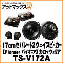 【TS-V172A】 パイオニア カロッツェリア17cmセパレート2ウェイスピーカー TS-V172A