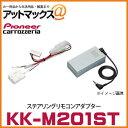 KK-M201ST パイオ...