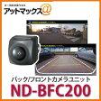 ND-BFC200 パイオニア カロッツェリア バック/フロントカメラユニット ND-BFC200送料無料