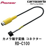 【エントリーで上可!】RD-C100 パイオニア carrozzeria カロッツェリア カメラ端子変換コネクター