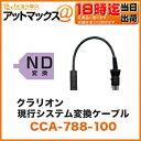 クラリオン clarion現行システム 変換ケーブル 0.2m【CCA-788-100】 (CC-6500/CC-6600用シリーズを現行モニターに接続可! DINをND変換)(アゼスト ADDZEST LCD 液晶 CVカメラ 車用品 カー用品)