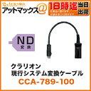 クラリオン clarion現行システム 変換ケーブル 0.2m【CCA-789-100】 (CJ-7600Aに現行モニターに接続可!)