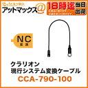クラリオン clarion現行システム 変換ケーブル 0.3m【CCA-790-100】 (CC-2000系中継ケーブルを残して、CC-6500シリーズを接続可!)