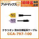 クラリオン clarionNC NDコネクタ 防水仕様延長ケーブル 20m【CCA-797-100】 (CC-6500/CC-6600用シリーズ用ケーブル)