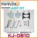 KJ-D81D カロッツェリア パイオニア ジャストフィット 取り付けキット ムーブ・ムーブカスタム/ステラ・ステラカスタム