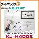 KJ-H40DE カロッツェリア パイオニア ジャストフィット 取り付けキット CR-V/CR-Z/アクティ/インサイト/オデッセイ/フィット/フリード