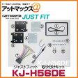 【KJ-H56DE】【カロッツェリア パイオニア】ジャストフィット 取り付けキット N BOX/N BOX Custom マイクロアンテナ車用取付キット