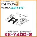 KK-Y40D-2 KK-Y40DII カロッツェリア パイオニア ジャストフィット 取り付けキット トヨタ汎用取付キット(2DIN 10P/6P)