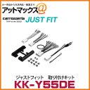 【KK-Y55DE】 カロッツェリア パイオニア ジャストフィット 取り付けキット アクア/ヴィッツ/シエンタ/プリウス