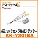 【パイオニア カロッツェリア】【KK-Y301BA】純正バックカメラ接続アダプター