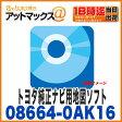【08664-0AK16】トヨタ純正ナビ 地図更新ソフト2015年 秋バージョン086640AK16【ゆうパケット300円】