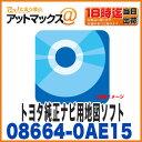 【あす楽18時まで!!】トヨタ純正ナビ用地図ソフト 08664-0AE15