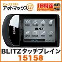 【BLITZ ブリッツ】【15158】タッチブレイン Touch-B.R.A.I.N. (Touch BRAIN)