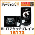 【ブリッツ BLITZ】【15173】タッチブレイン Touch-B.R.A.I.N. (Touch BRAIN) 86&BRZ - タッチブレイン 86&BRZ専用モデル