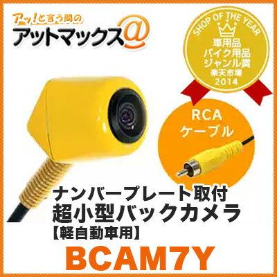 Beat-Sonic/ビートソニック【BCAM7Y】ナンバープレート取付 超小型バックカメラ カメレオン ミニ(軽自動車用 車検対応)