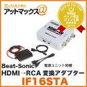Beat-Sonic/ビートソニック【IF16STA】HDMI→RCA変換アダプター (スマホ/iPhone/iPad対応 IF16ST後継品)