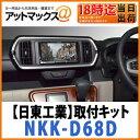 【日東工業 NITTO】【NKK-D68D】オーディオ・ナビ取付キットダイハツ ブーン用 トヨタ パッソ用