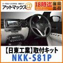 【日東工業 NITTO】【NKK-S81P】取付キットスズキ イグニス用 200mmワイドナビゲーション用