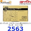 【エーモン AODEA】【H 2563】オーディオナビゲーション取付キット ホンダ フリード用