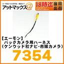 【amon エーモン】【7354】ゆうパケット300円バックカメラ用ハーネス(ケンウッド社ナビ-市販カメラ)CA-C100相当品