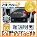 ALPINE/アルパイン【KAE-EX10CPF】EX10カーナビ用 超透明フィルム (液晶保護フィルム KAEEX10CPF)