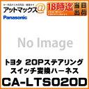 CA-LTS020D Panasonic パナソニック トヨタ車用 20Pステアリングスイッチ変換ハーネスゆうパケット300円